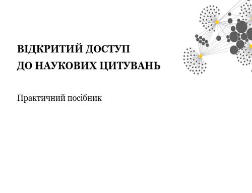 Посібник для редакцій наукових журналів