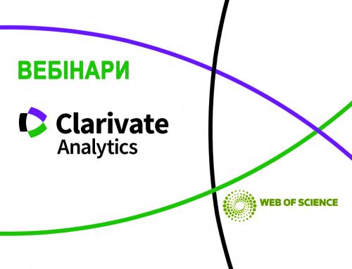 Серія вебінарів по можливостям ресурсів Clarivate Analytics українською