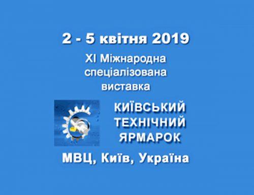 2 – 5 квітня 2019  XI Міжнародна спеціалізована виставка  КИЇВСЬКИЙ ТЕХНІЧНИЙ ЯРМАРОК – 2019