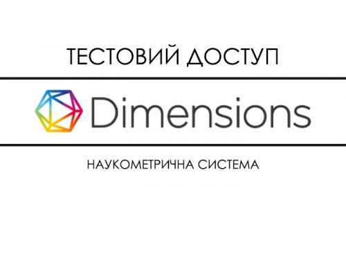 Тестовий доступ до Dimensions