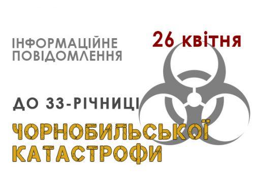Інформаційне повідомлення до 33- річниці Чорнобильської катастрофи