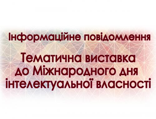 Тематична виставка до Міжнародного дня інтелектуальної власності