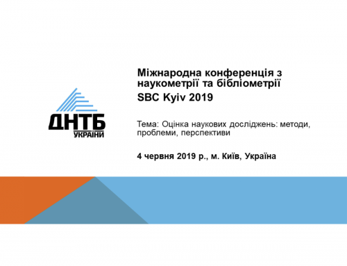 Міжнародна конференція з наукометрії та бібліометрії SBC Kyiv 2019