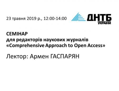 Семінар для редакторів наукових журналів «Comprehensive Approach to Open Access»