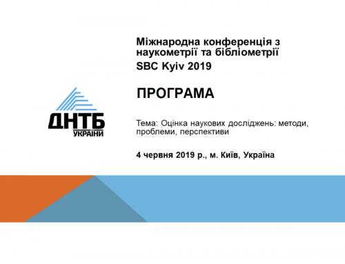 Програма Міжнародної конференції з наукометрії та бібліометрії SBC Kyiv 2019