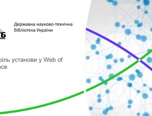 Презентація семінару «Профіль установи у Web of Science»