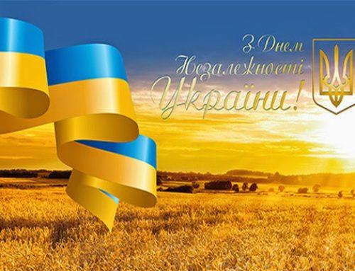 Інформаційне повідомлення до Дня  незалежності України