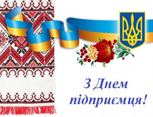 1 вересня 2019 – День підприємця  України