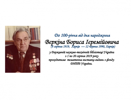 Інформаційне повідомлення до 100-річчя від дня народження Вєркіна Бориса Ієремійовича