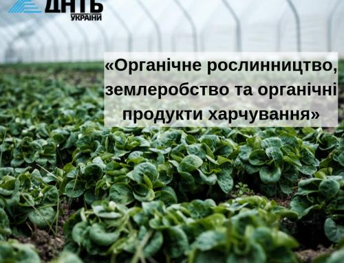 Органічне рослинництво, землеробство та органічні продукти харчування