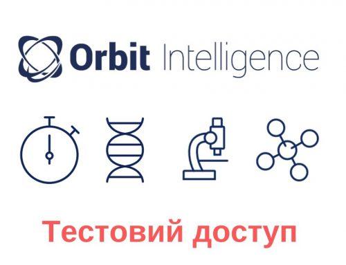 Тестовий платиновий доступ до патентної бази Orbit Intelligence