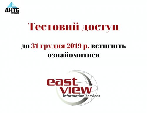 Тестовий доступ до баз East View