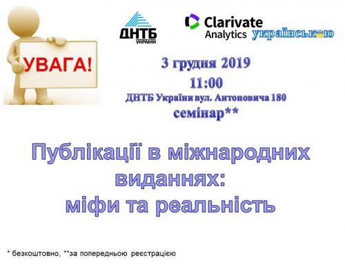 Семінар «Публікації в міжнародних виданнях: міфи та реальність» від компанії Clarivate Analytics