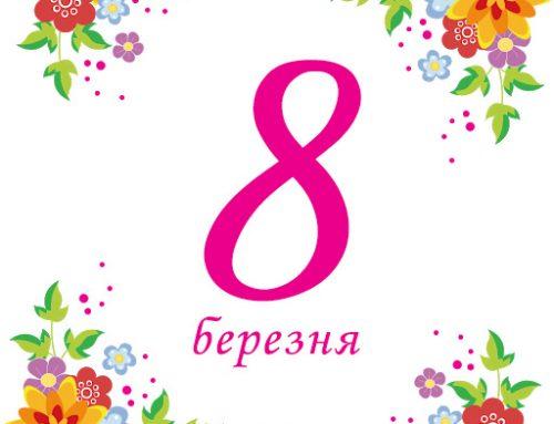 ДНТБ України вітає з Міжнародним жіночим днем!