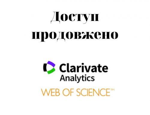 Продлен доступ к базе данных Web of Science