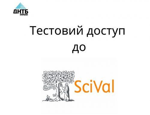 Тестовий доступ до аналітичної платформи SciVal