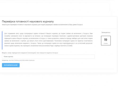 Проверка готовности журнала для подачи заявки в Scopus