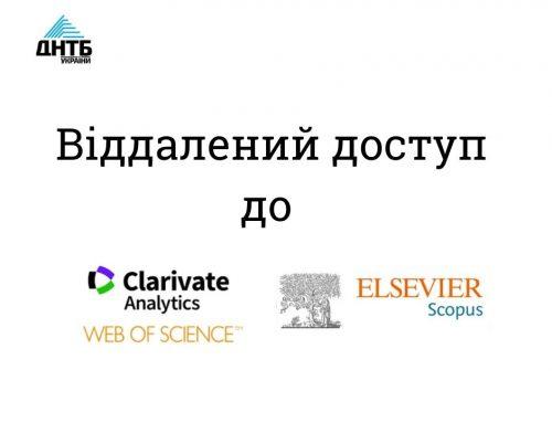 Удаленный доступ к Scopus и Web of Science для пользователей ГНТБ