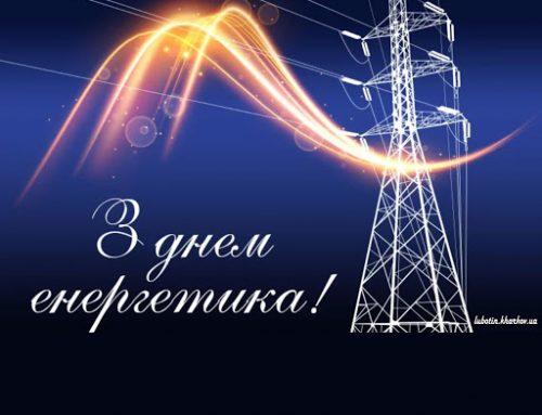 Інформаційне повідомлення до Дня енергетика