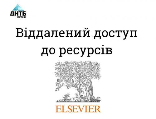Віддалений доступ до ресурсів компанії Elsevier