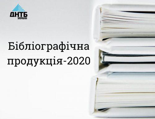 Библиографическая продукция-2020