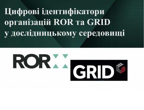 Цифрові ідентифікатори установ ROR і GRID та їх роль в дослідницькому середовищі