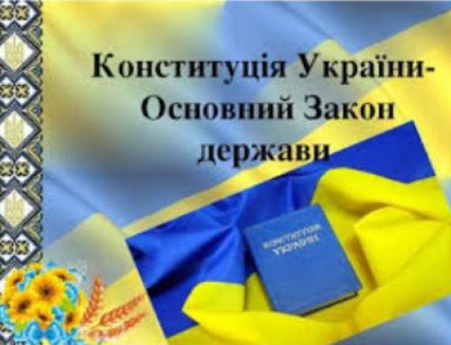 """Виставка """"Конституція України та її соціальне призначення"""""""