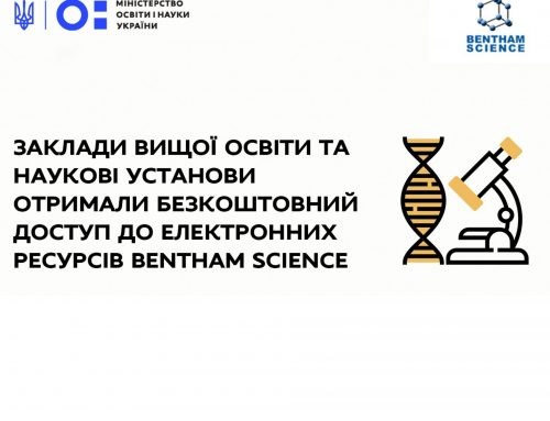Тестовий доступ до ресурсів Bentham Science