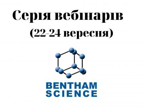 Вебінари Bentham Science
