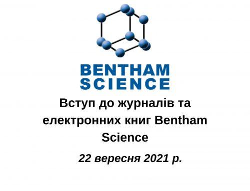 Перший вебінар Bentham Science
