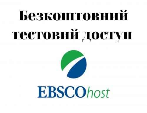 Безкоштовний тестовий доступ до баз даних EBSCO
