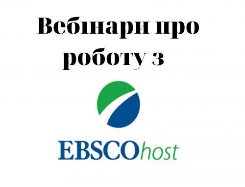 Вебінари від представників компанії EBSCO