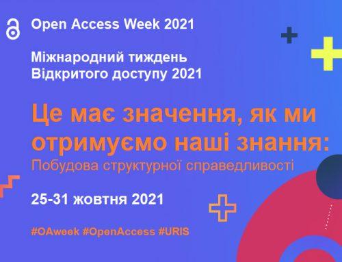 Міжнародний тиждень відкритого доступу 2021